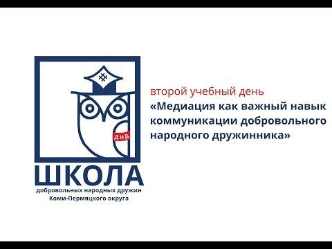 Второй учебный день Школы добровольных народных дружин Коми-Пермяцкого округа