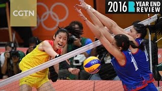 2016 in Review: Chinese women's volleyball team spikes Olympic disappointment to seal glory