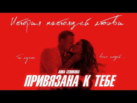 Анна Седокова - Привязана к тебе (Премьера Клипа 2020)