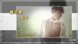 2013楊宗緯初愛專輯 低迴