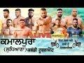 🔴[Live] Kamalpura (Ludhiana) Kabaddi Tournament 08 Jan 2019