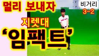 [지렛대 임팩트] 골프 공 멀리보내기  비거리3-2                                                    [광화문 골프 Tv] 레슨 김준식프로