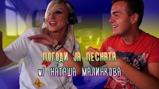 ПОГОДИ ЈА ПЕСНАТА!! w/ Natasha Malinkova