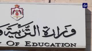 وقفة المعلمين .. أمام الحكومة أم النواب؟ - (4-9-2019)