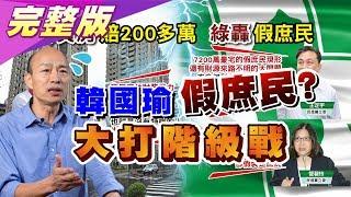 韓國瑜遭嗆假庶民 買房賠200萬! 綠狂丟烏賊炸彈? 國民大會2020大白話 20191106 (完整版)