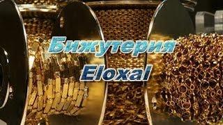 Бижутерия Элоксал(Бижутерия Элоксал от единственного официального представителя в Украине. Итальянская бижутерия Eloxal отлич..., 2014-04-01T21:29:56.000Z)