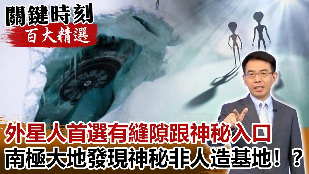 外星人首選有縫隙跟神秘入口?!南極大地發現神秘「非人造基地」!?【關鍵時刻百大精選】- 劉寶傑 黃創夏 朱學恒