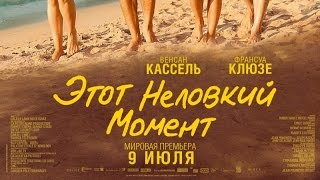 «Этот неловкий момент» — фильм в СИНЕМА ПАРК