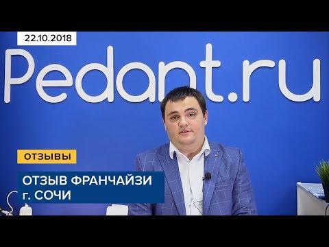 Отзыв франчайзи Pedant.ru г. Сочи