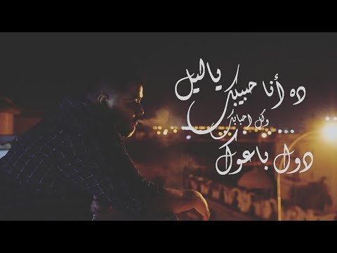 Ahmed Kamel - W Na sahran أحمد كامل - وانا سهران