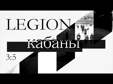"""Игра LEGION  -  Кабаны.  Арена """"бобры"""""""