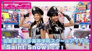 【スクフェスACNS】Saint Snow特別発表ムービー 田野アサミ 検索動画 24