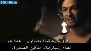 فيلم اسبارطة 300 كامل مترجم عربي