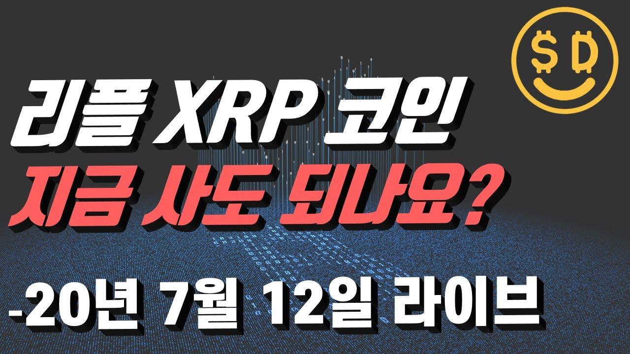 리플 XRP코인 지금 사도 될까요? 암호화폐 차트분석으로 알아보자.