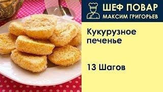 Кукурузное печенье . Рецепт от шеф повара Максима Григорьева