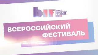 BIF Best Interior Festival 2018 - видеообзор