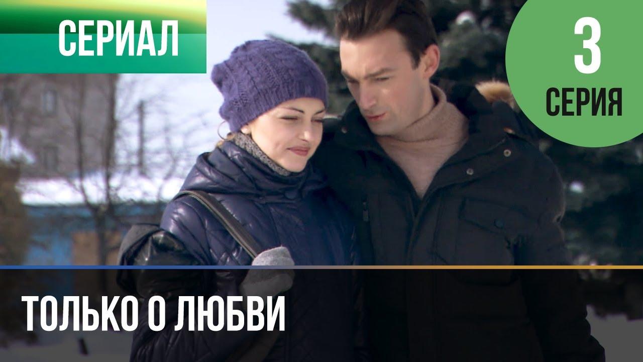 ▶️ Только о любви 3 серия - Мелодрама | Фильмы и сериалы - Русские мелодрамы