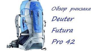 Deuter Futura Pro 42 литра рюкзак обзор Bag