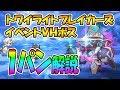 【プリコネR】VHボス1パン解説!トワイライトブレイカーズ攻略【プリンセスコネクト!Re:Dive】
