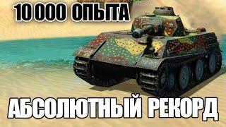 АБСОЛЮТНЫЙ РЕКОРД   10 000 ОПЫТА ЗА БОЙ ОТ P0WERSL1DE thumbnail