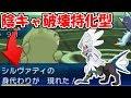 【ポケモン】新型「陰キャ破壊特化型シルヴァディ」【ウルトラサン・ウルトラムーン/ポケモンUSUM】