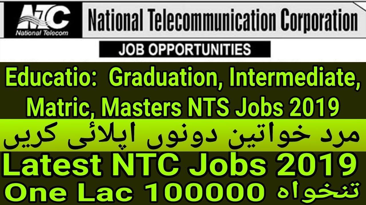 New NTC Jobs 2019 NTS l NTC Jobs 2019 National Telecommunication  Corporation NTS Form