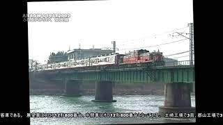 ARSGW 0194T2002 【ふれあいみちのく】 DD51 奈良線を走る