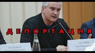 Крым готовится к депортациям