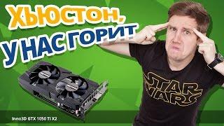 видеокарта Inno3D GeForce GTX 1050 Ti N105T-1DDV-M5CM
