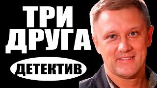 Три друга (2016) русские детективы 2016, фильмы про криминал  #movie 2017