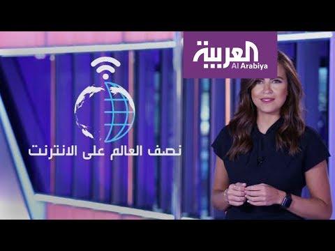 العربية معرفة   الانترنت هي الشبكة العنكبوتية التي اصطادت أكثر من نصف سكان العالم