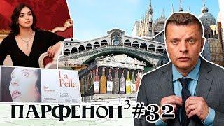 Парфенон #32: Опера мода-2. Двушка 16 века. Оба К(к)арпаччо. Звезда Сталина