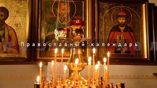 6. Православный календарь. 03-09 февраля 2020 года. Храм Иоанна Кронштадтского