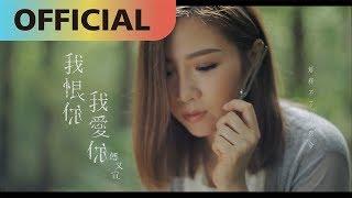 我恨你我愛你 I hate you, I love you  - 傅又宣 Maggie Fu|Official MV