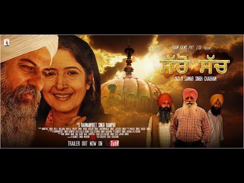 Sacho Sach sikh religious movie