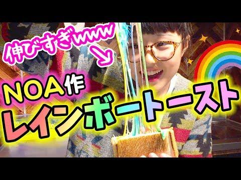 【大流行】NOA作♪レインボーチーズトースト作ってみたらww【韓国】 thumbnail