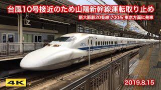 台風10号接近による山陽新幹線運転見合せ 新大阪駅 2019.8.15【4K】