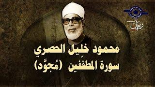 الشيخ الحصري - سورة المطففين (مجوّد)
