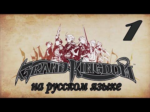 Величественное Королевство. Grand Kingdom прохождение на русском (PS4). Серия 1.