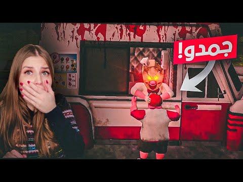 رجل الايسكريم المرعب 😭 : Ice Cream Horror  Came