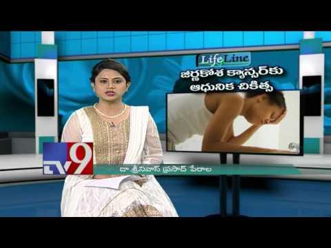 Colorectal cancer - Modern treatment - Lifeline - TV9