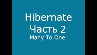 Java Hibernate часть 2 Many To One
