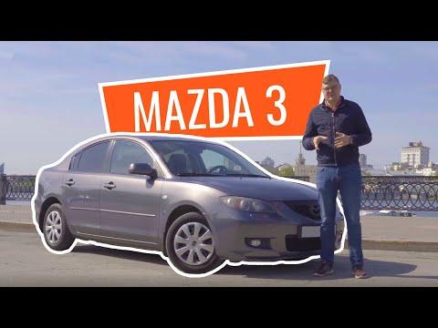 Mazda 3 - Кто и за что берет ее в 2019 году? (6+)