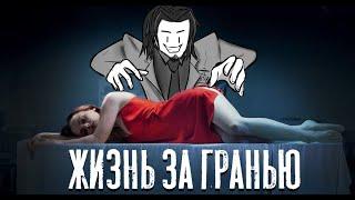 ТРЕШ ОБЗОР фильма ЖИЗНЬ ЗА ГРАНЬЮ (Она хочет) AnimaTES