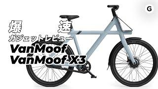 【爆速ガジェットレビュー】VanMoof X3編