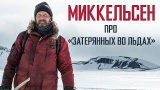 """Мадс Миккельсен про фильм """"Затерянные во льдах"""""""