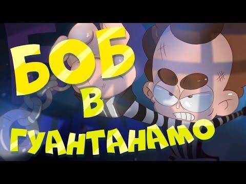 Боб в Гуантанамо! (эпизод 8, сезон 6 \