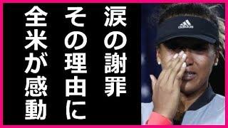 大坂なおみ 全米オープン優勝後に涙の謝罪!その衝撃の理由がマジやばい…マジで涙…