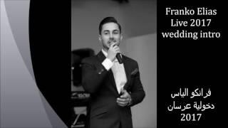 Franko Elias wedding intro  2017 فرانكو الياس دخولية عرسان