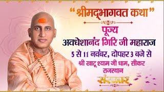 Live - Shrimad Bhagwat Katha By Swami Avdheshanand Ji - 6 November | Sikar |  Day 2